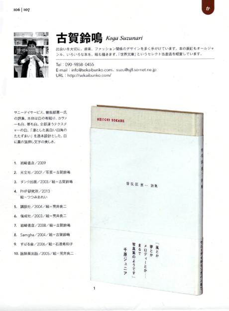 図書設計_2014_x