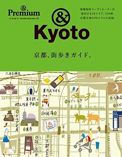 a_kyoto