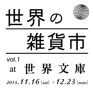 face_2013_11_08